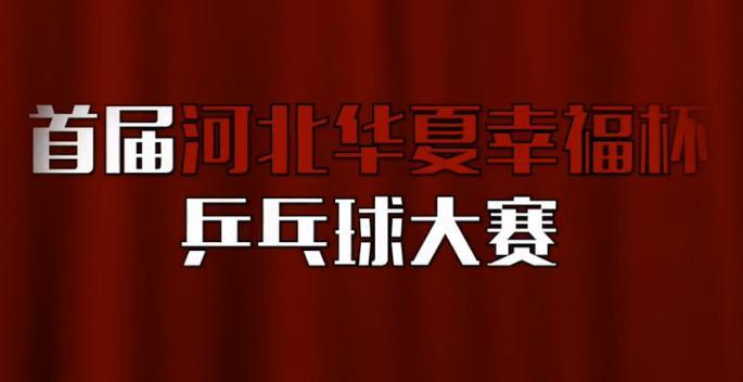 华夏幸福乒乓大赛:野牛完胜,8强将对决拉维奇