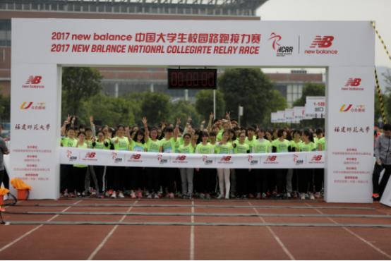 2017 New Balance 中国大学生校园路跑接力赛 徐云丽领跑首站华南