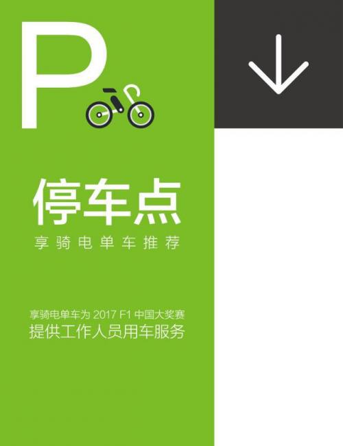 重磅!迈凯伦与本田提前分手?F1上海站与共享单车恋爱?