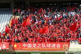 中国足球队:小伙子们值得掌声,感谢球迷一路追随