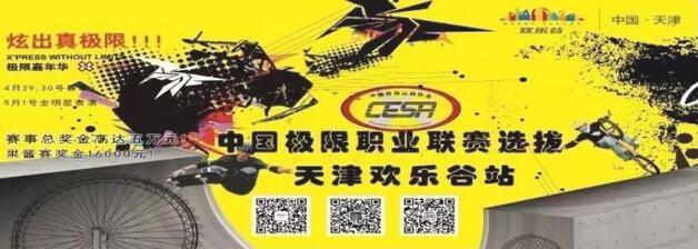 中国极限职业联赛(天津欢乐谷站)五一开启