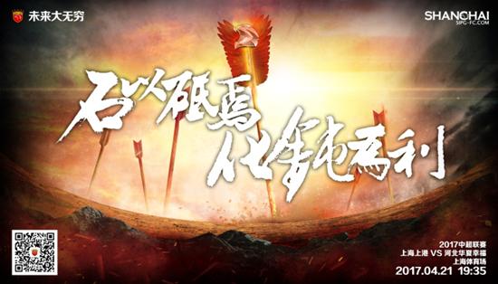 上港vs华夏幸福:艾哈迈多夫首发,埃尔克森缺战