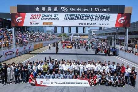 China GT揭幕站,为啥我们说有人去年赌对了