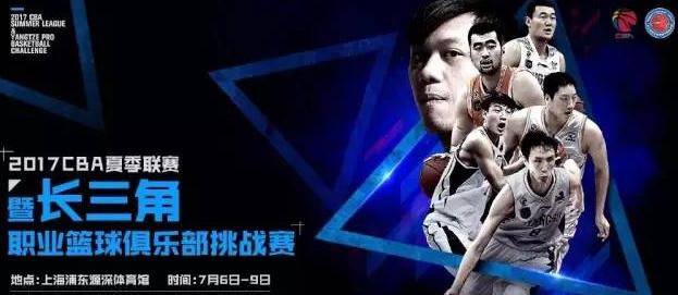 CBA夏季联赛将于7月6日-9日在上海举行