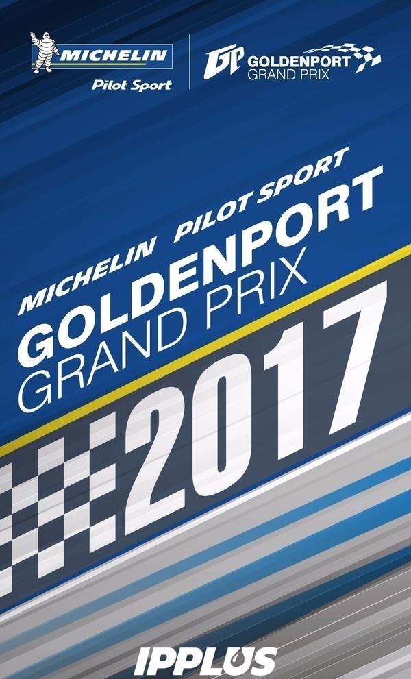 车迷的盛宴 | 6月18日米其林竞驰GPGP金港大奖赛不见不散!