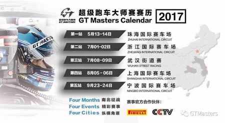 GT Masters再次跳票,浙江站延期武汉站取消