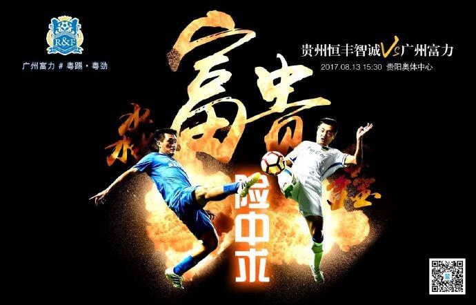 富力发布对阵贵州海报:富贵险中求