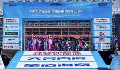 第二届中国青海湖高原越野精英赛盛大开幕