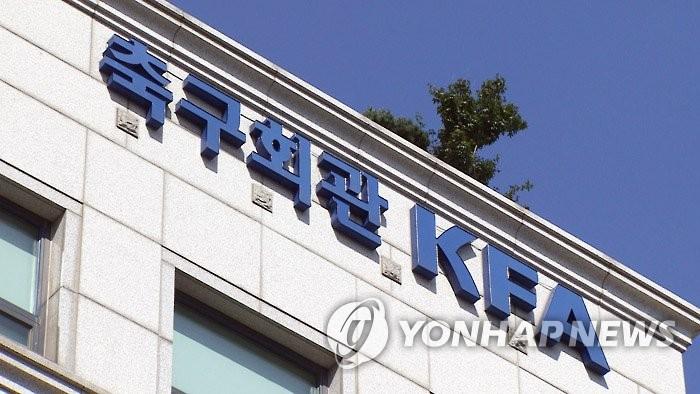 曝韩国足协多名官员挪用公款被调查,达1.3亿韩元