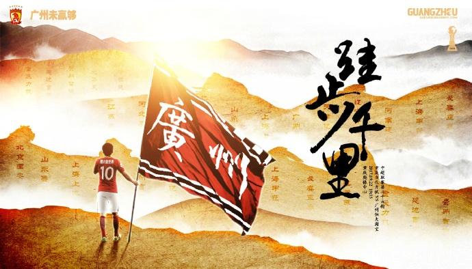 广州恒大发布客战重庆当代力帆海报:跬步千里