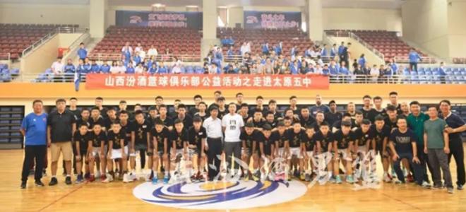 山西猛龙职业篮球俱乐部公益活动走进任骏威母校