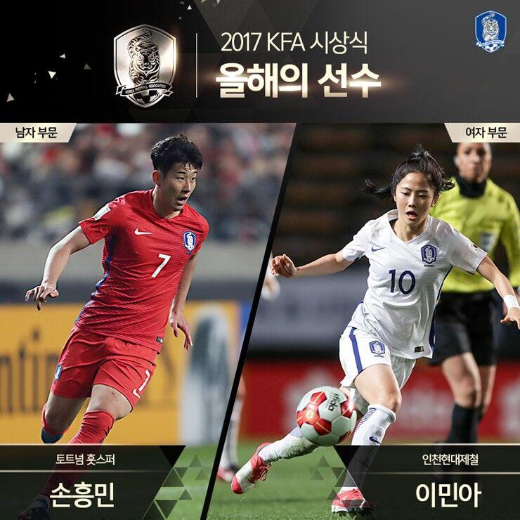 韩足协年度颁奖:孙兴慜最佳男球员,李玟娥最佳女球员
