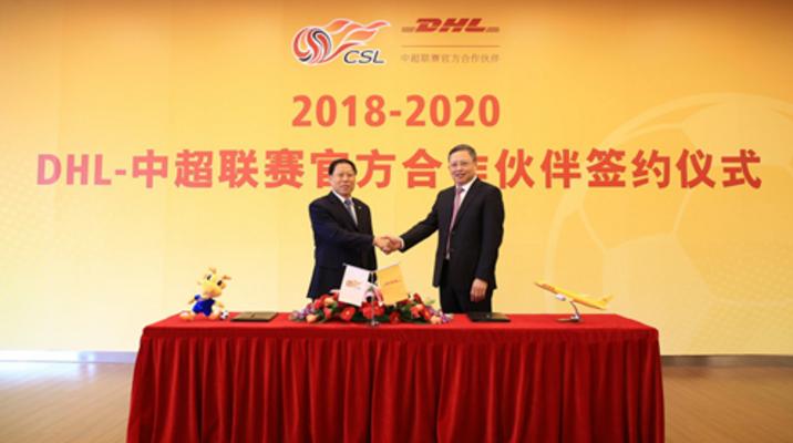 官方:DHL与中超联赛续约,新合约延续至2020年
