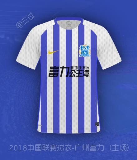 富力新赛季主场球衣曝光,白蓝间条纹成为主选