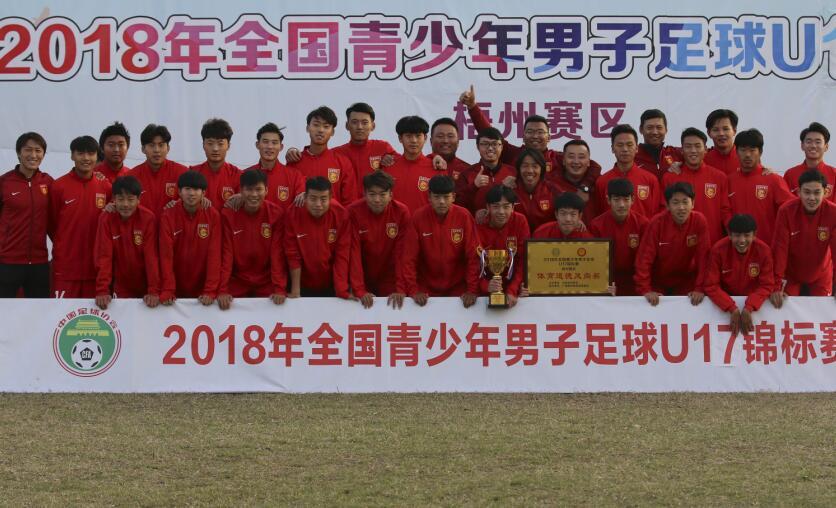 全国U17锦标赛:华夏幸福点球大战力克申花夺冠