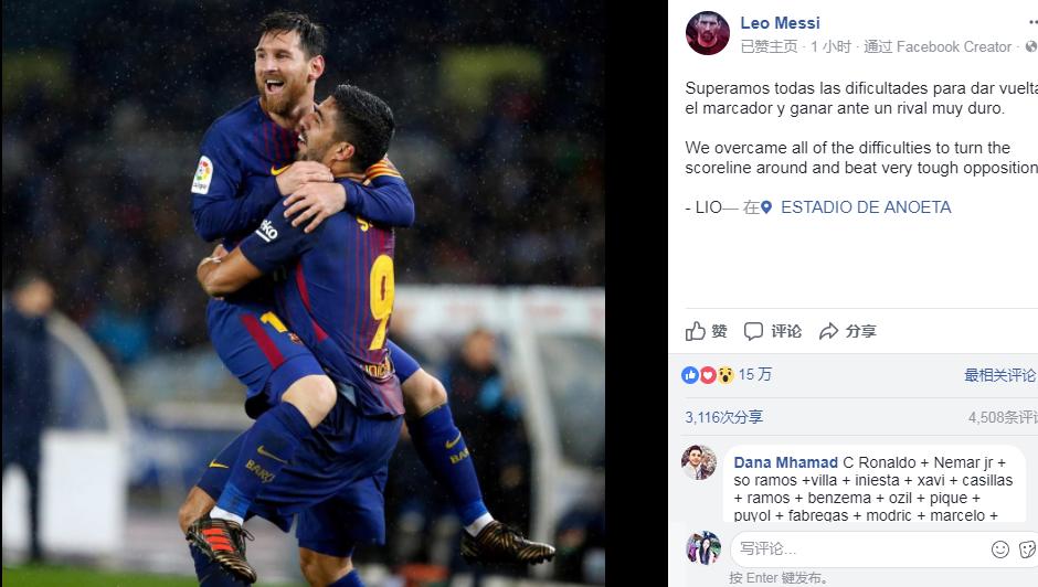 梅西庆祝胜利:我们赢下了一个难缠的对手