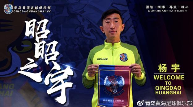 官方:青岛黄海宣布签下辽宁宏运中场杨宇