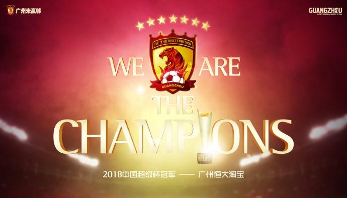 广州恒大夺冠海报_恒大发布超级杯夺冠海报:我们是冠军_虎扑中国足球新闻