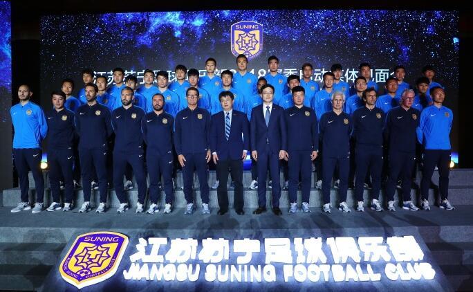 苏宁召开新赛季媒体见面会,新赛季目标力争亚冠资格
