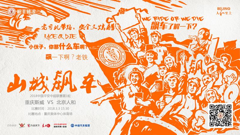 人和发布首轮客战重庆海报:山城飙车