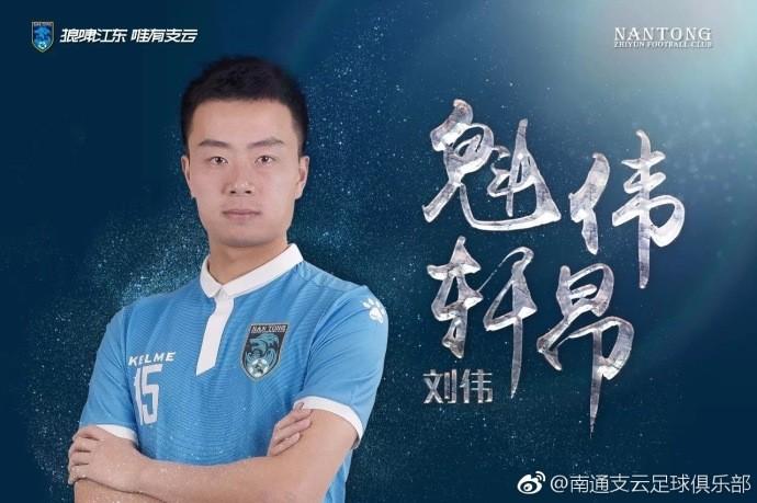 官方:江苏苏宁后卫刘伟加盟中乙南通支云