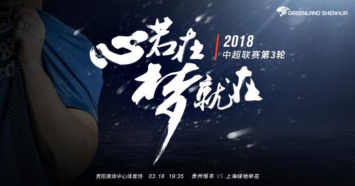 贵州vs申花首发:斯蒂夫突前,刘若钒、罗梅罗先发