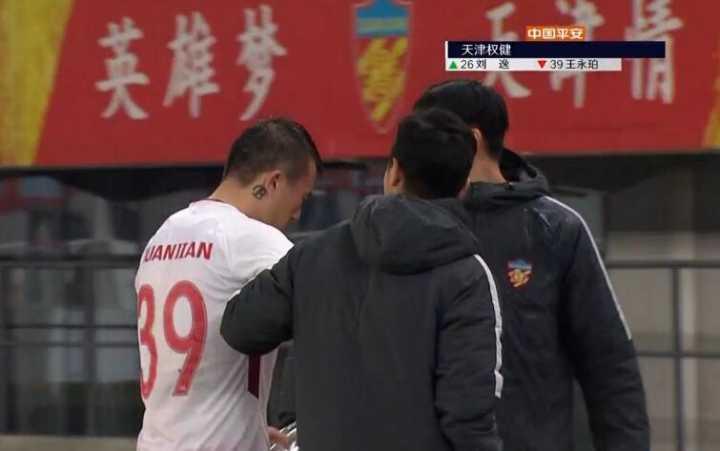 GIF:王永珀遭特谢拉踩踏后伤退,U23小将刘逸登场