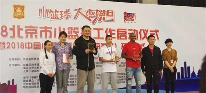 北京小篮球工作启动,马布里担当形象大使