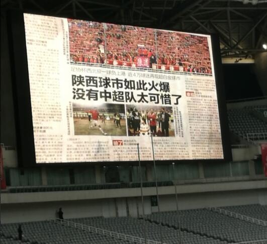 中超豪强也佩服!上港主场大屏播放中乙陕西主场球市记录