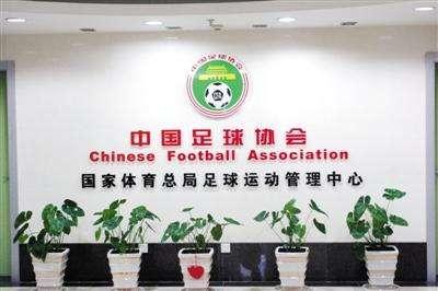 曝足协起诉足球基金会筹备工作人员,要求其腾出办公室