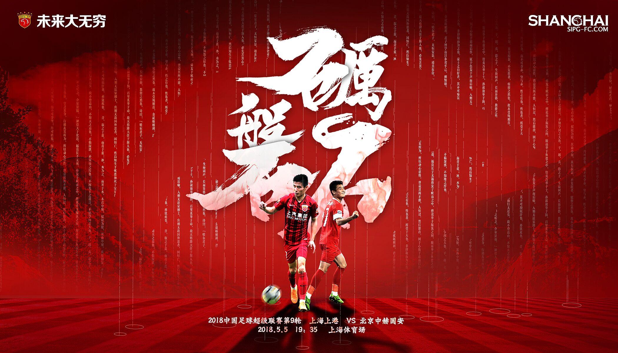 上海上港发布主场战北京国安海报:砺-磐石