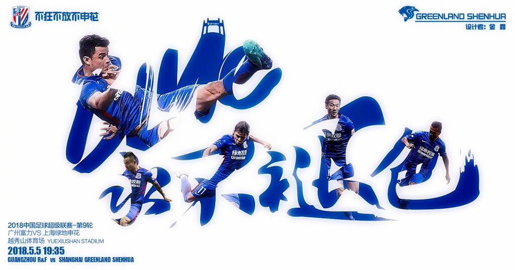 申花发布客场对阵富力海报:Blue,永不褪色