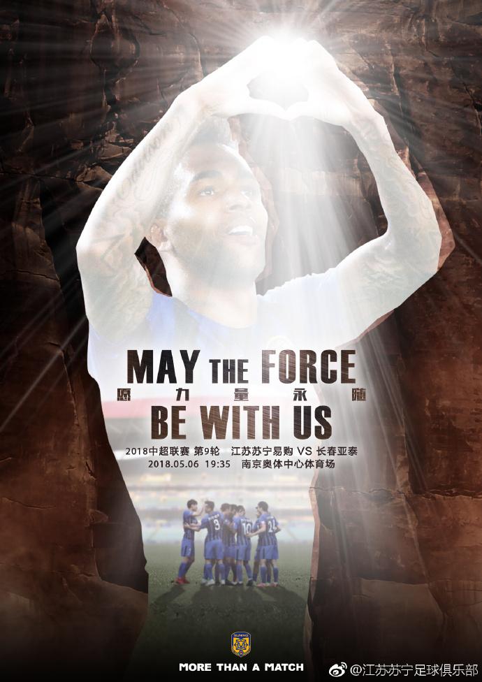 苏宁发布战亚泰海报:May The Force Be With Us