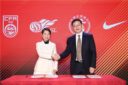 中超联赛牵手耐克公司继续助力中国足球