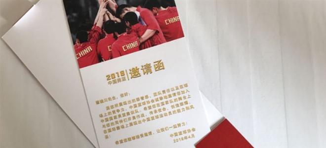 翟晓川晒篮协邀请函:感谢邀请,让我们并肩作战