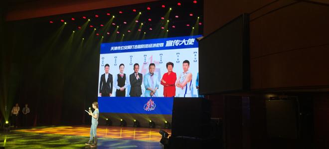 徐磊当选天津市打击经济犯罪宣传大使