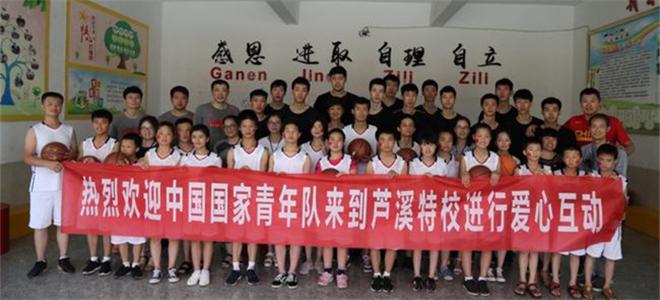 爱心满满!U18国青男篮慰问特殊学校儿童