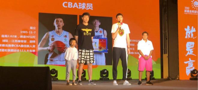 深圳、江苏高层出席姚基金启动仪式:助力中国篮球
