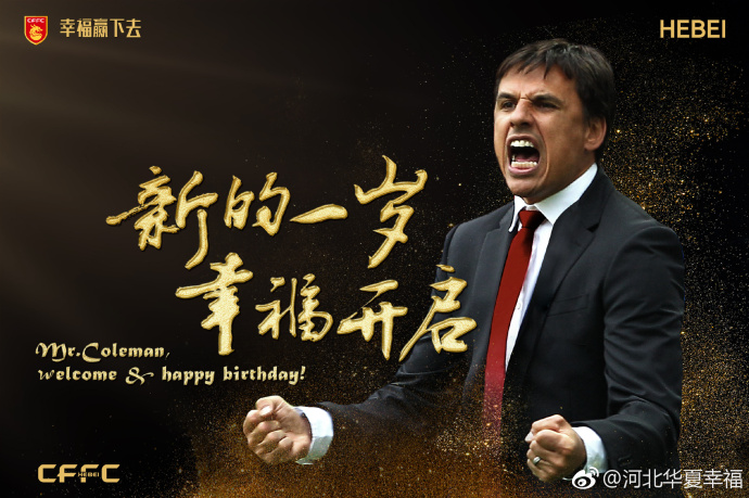官方:科尔曼出任河北华夏幸福主教练