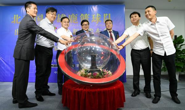 中信集团转战篮球,北京国安雄鹿篮球队举行出征仪式