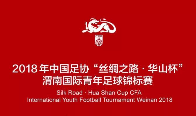 U17国青华山杯名单:河北4人,申花、新疆各3人