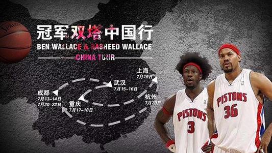 冠军双塔!拉希德-华莱士晒图发布中国行行程