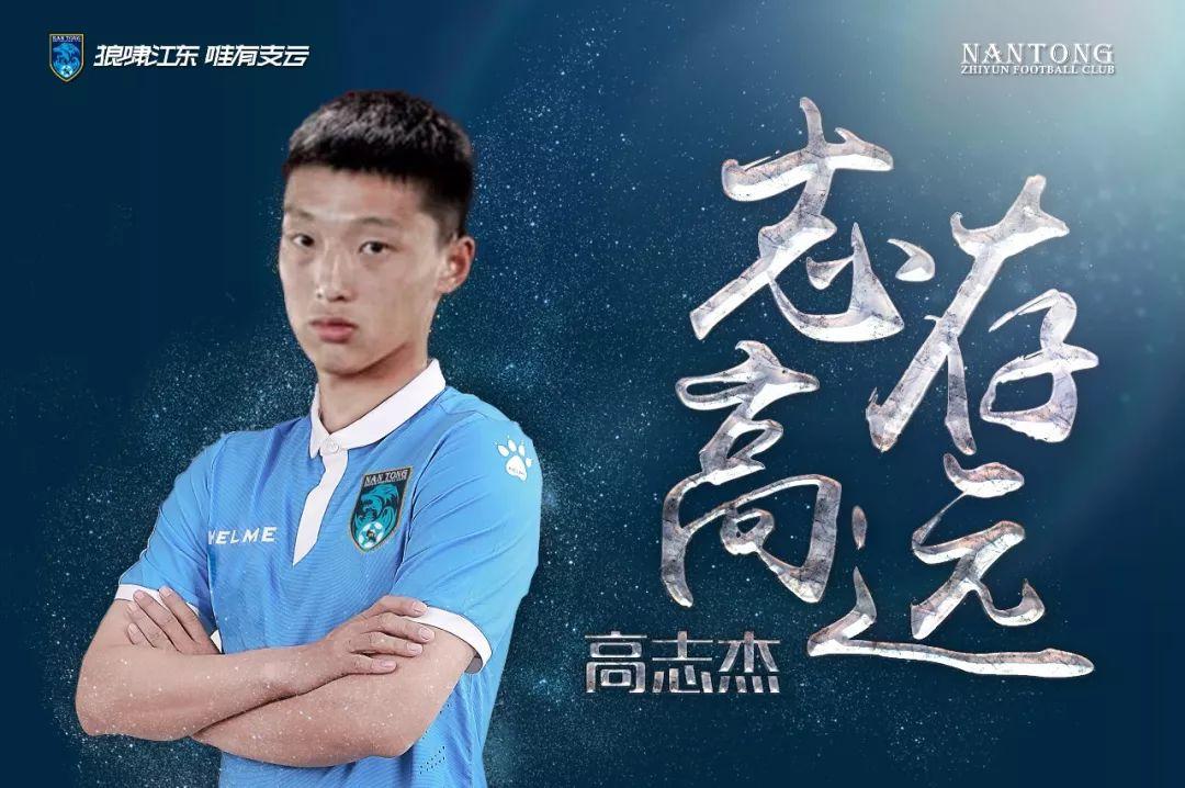 官方:上港21岁前锋高志杰加盟中乙南通支云