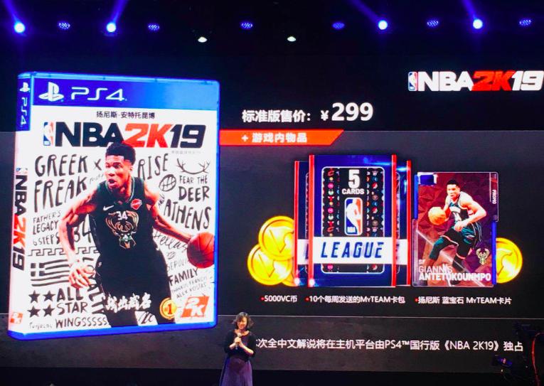 《NBA2K19》PS4国行版中文解说为杨毅苏群杨健