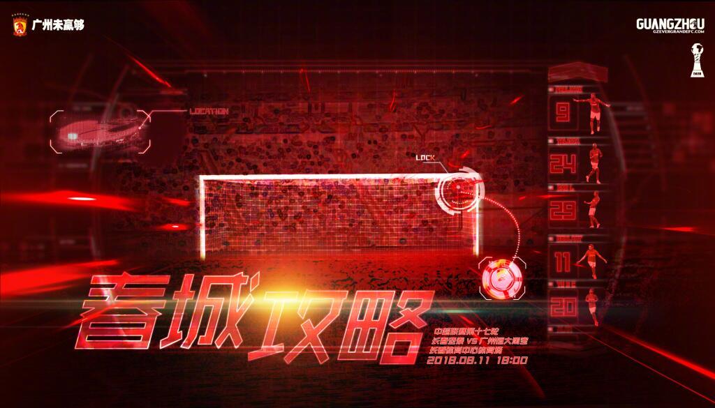 恒大发布联赛客战亚泰海报:春城攻略