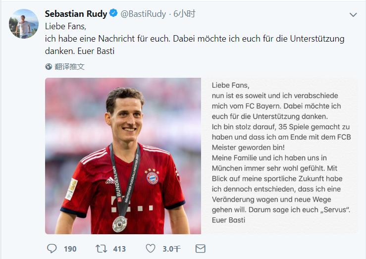 自豪曾为拜仁效率感激球迷的撑持鲁迪