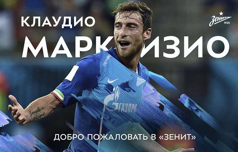 官方:马尔基西奥转会加盟泽尼特,签约两年