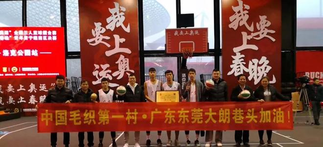 三人篮球 U18开战, 东莞毛织一村队为国出战