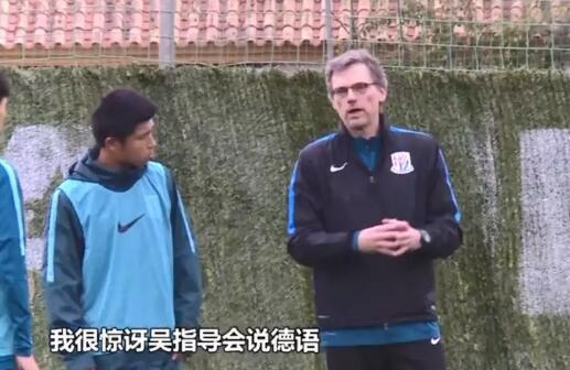申花助教:很惊讶吴金贵会说德语,年轻球员需要时间