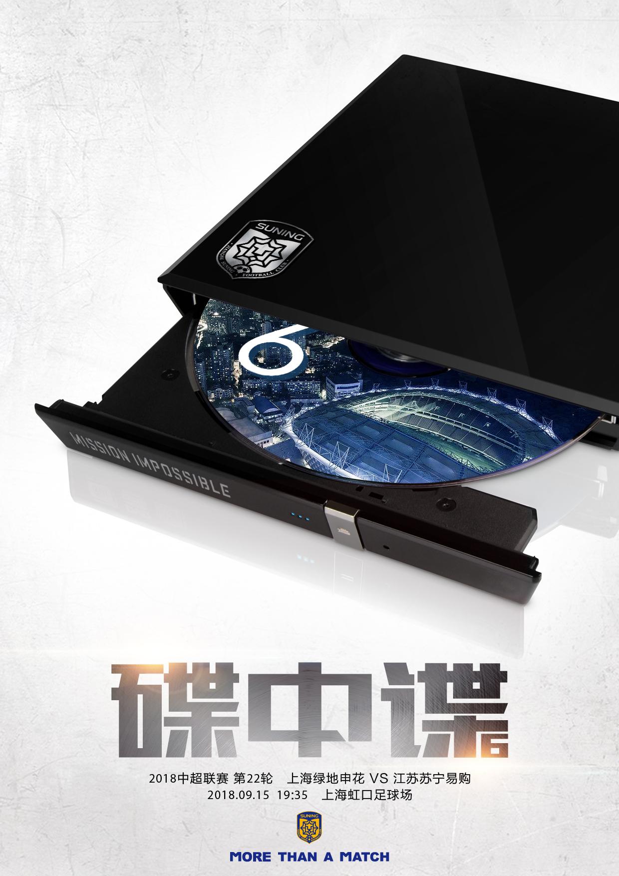 苏宁发布客场对阵申花海报:碟中谍
